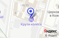 Схема проезда до компании ТФ НАБУКАС ЦЕНТР в Москве