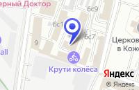 Схема проезда до компании ТОРГОВАЯ КОМПАНИЯ MAKROFLEX в Москве