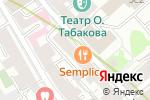 Схема проезда до компании Semplice в Москве