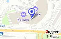 Схема проезда до компании БИЗНЕС-ЦЕНТР КОСМОС в Москве