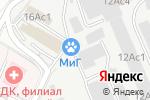 Схема проезда до компании МиГ в Москве
