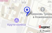 Схема проезда до компании ТФ БТК ОФИСНЫЕ СИСТЕМЫ в Москве