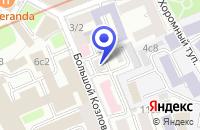 Схема проезда до компании АРХИТЕКТУРНО-ПРОЕКТНАЯ ФИРМА АДОМШАР в Москве