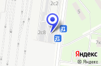 Схема проезда до компании ТРАНСПОРТНАЯ КОМПАНИЯ ТЭК СЕВЕРО-ЗАПАД в Москве