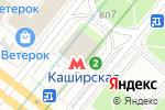 Схема проезда до компании Станция Каширская в Москве