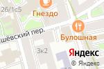 Схема проезда до компании Trans-Siberian Hostel в Москве