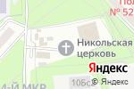 Схема проезда до компании Храм Святителя Николая Мирликийского Чудотворца в Бирюлёво в Москве