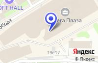 Схема проезда до компании ТФ МИГЛАСС в Москве