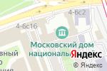 Схема проезда до компании Московский Дом Национальностей в Москве