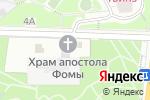 Схема проезда до компании Храм апостола Фомы в Москве