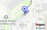 Схема проезда до компании АВТОКРЕПЕЖЦЕНТР в Москве
