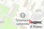 Схема проезда до компании Храм Троицы Живоначальной в Москве