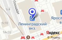 Схема проезда до компании EUROLINES в Москве