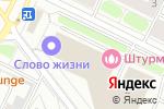 Схема проезда до компании Слово жизни в Москве