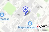 Схема проезда до компании СТУДИЯ ДИЗАЙНА ХЕППИ ГАРДЕН РУС в Москве