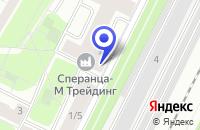Схема проезда до компании СПЕРАНЦА-М ТРЕЙДИНГ в Москве