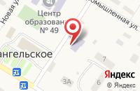 Схема проезда до компании Архангельская начальная общеобразовательная школа в Архангельском