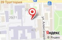 Схема проезда до компании Альфа-Стандарт в Москве