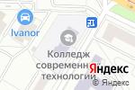 Схема проезда до компании Колледж современных технологий им. Героя Советского Союза М.Ф. Панова в Москве