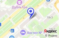 Схема проезда до компании ПРЕДСТАВИТЕЛЬСТВО В МОСКВЕ ТФ RUTTCHEN TRUCKS HOLLAND в Москве