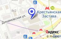 Схема проезда до компании ЮРИДИЧЕСКАЯ ФИРМА АЛЬФА в Москве