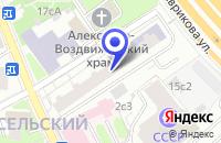 Схема проезда до компании ПРОЕКТНАЯ ФИРМА АМИР-А в Москве