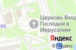 Схема проезда до компании Храм Входа Господня в Иерусалим в Москве
