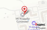 Схема проезда до компании Усадьба Суханово в Суханово