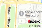 Схема проезда до компании Храм Александра Невского в Кожухове в Москве