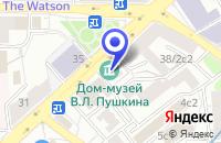 Схема проезда до компании ДОМ-КВАРТИРА ДЯДИ В.Л. ПУШКИНА в Москве