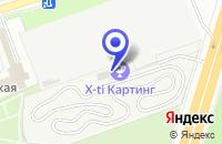 Схема проезда до компании ШКОЛА КАРТИНГА ПИЛОТ в Москве