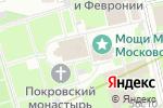 Схема проезда до компании Храм Воскресения Словущего в Покровском Монастыре в Москве