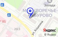 Схема проезда до компании МАРМЕН в Москве