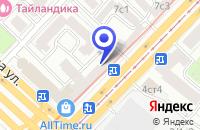 Схема проезда до компании ЛОМБРОК в Москве