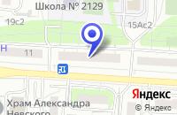 Схема проезда до компании ДОПОЛНИТЕЛЬНЫЙ ОФИС № 7977/0991 в Москве