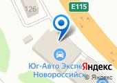 Юг-Авто Центр Новороссийск на карте
