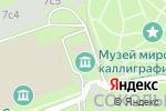 Схема проезда до компании Современный музей каллиграфии в Москве