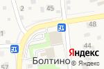 Схема проезда до компании Магазин фастфудной продукции в Болтино
