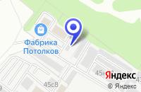 Схема проезда до компании ТФ ЭКОТЕРМ в Москве