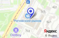 Схема проезда до компании БЮРО ПРОКАТА АВТОМОБИЛЕЙ в Москве