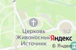 Схема проезда до компании Храм иконы Божией Матери Живоносный Источник в Царицыно в Москве