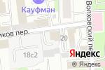 Схема проезда до компании ZamenaNomera.ru в Москве