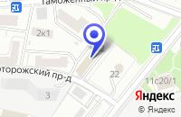 Схема проезда до компании ПТФ СКАТ в Москве
