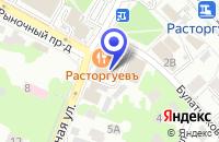Схема проезда до компании РЕСТОРАН РАСТОРГУЕВО в Видном