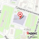 Средняя общеобразовательная школа №480 им. В.В. Талалихина
