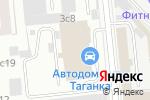 Схема проезда до компании Ауди Центр Audi в Москве