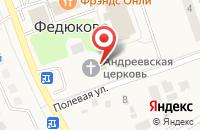 Схема проезда до компании Церковь Апостола Андрея Первозванного в Федюково