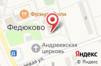 Схема проезда до компании Федюково в Федюково