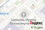 Схема проезда до компании Православный Храм Святой Великомученицы Ирины в Покровском в Москве