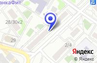 Схема проезда до компании ИНЖИНИРИНГОВАЯ ФИРМА КОМФОРТ-СТРОЙ в Москве